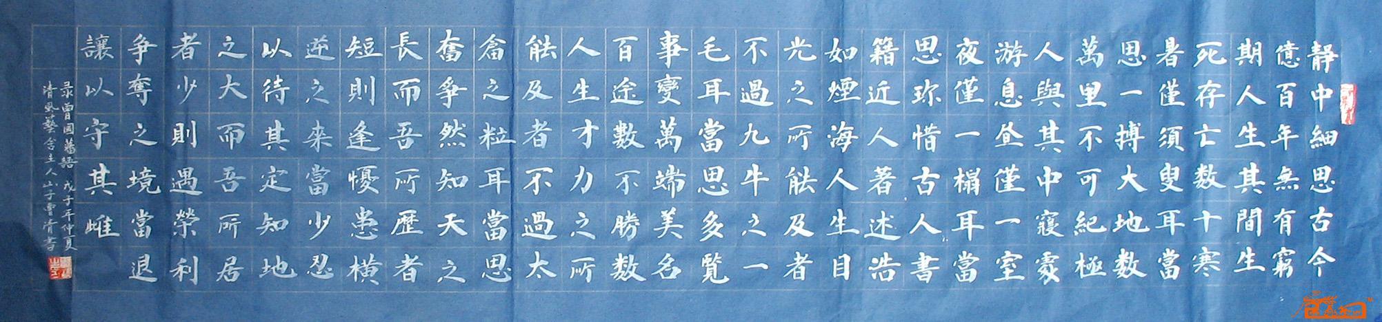 曾国藩名言:人生一世只有两件事 - 厚德载福 - 厚德载福的博客